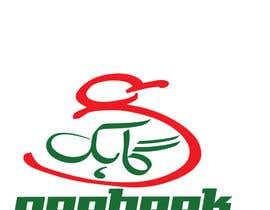 nº 17 pour Design a Logo for Gaahaak.com par haidershaw