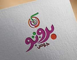 #14 for Design ARABIC Logo by MohamedSayedSA