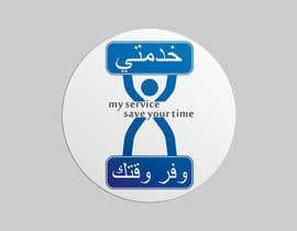 #30 para Arabic and English App modern logo de alexeyzp