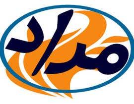 Nro 56 kilpailuun Design a Logo käyttäjältä mohamedamer1978