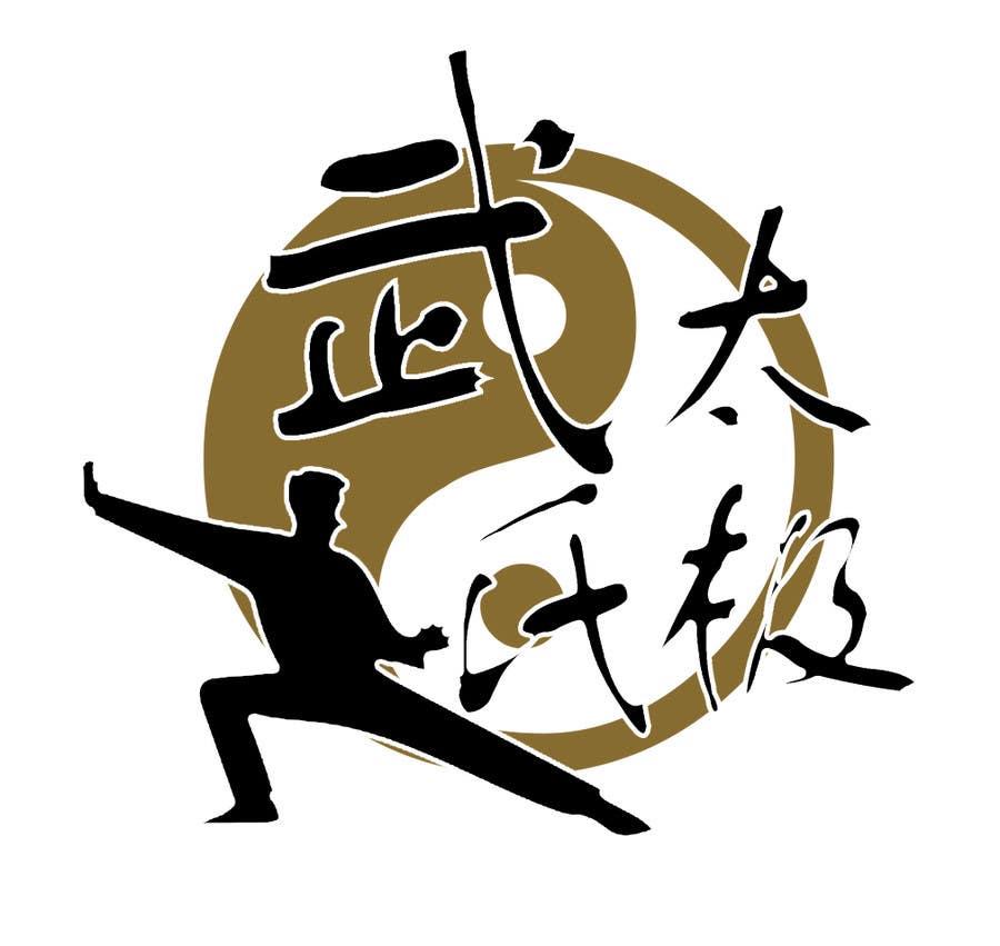 Proposition n°9 du concours 設計武氏太極會徽圖案
