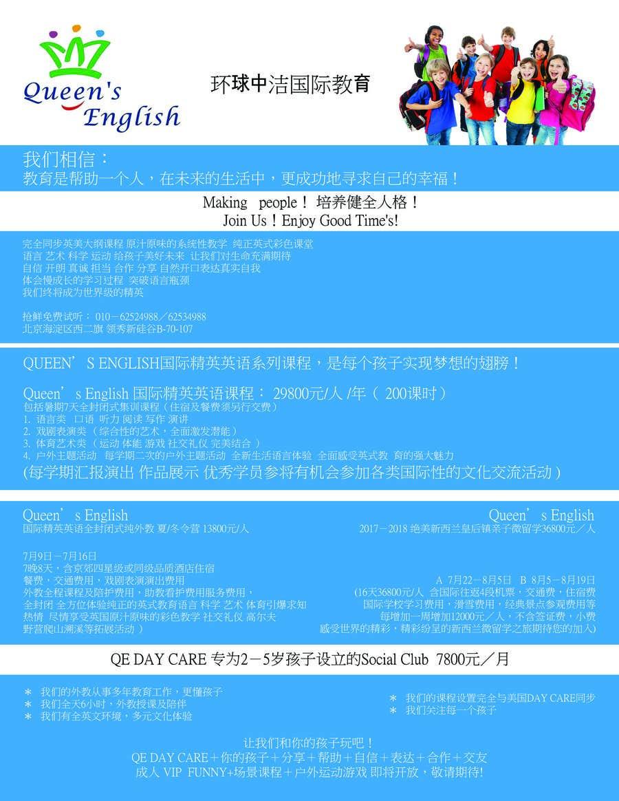 Kilpailutyö #                                        8                                      kilpailussa                                         QueensEnglish英语教育机构宣传单页