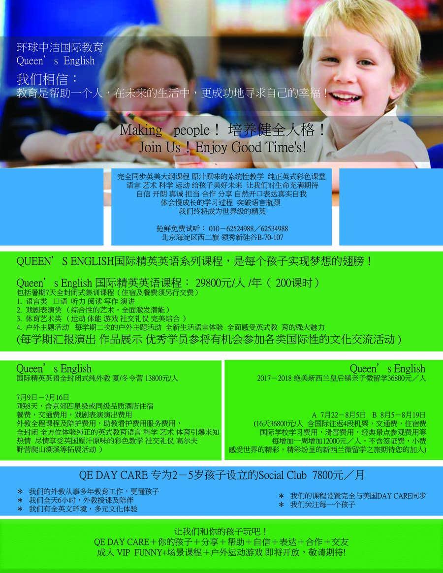 Kilpailutyö #                                        11                                      kilpailussa                                         QueensEnglish英语教育机构宣传单页
