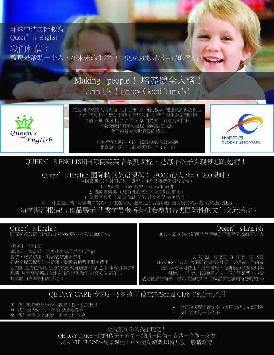 Kilpailutyö #                                        12                                      kilpailussa                                         QueensEnglish英语教育机构宣传单页
