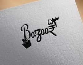 nº 24 pour Design a Logo for an ECommerce Website. par tuhinpbn