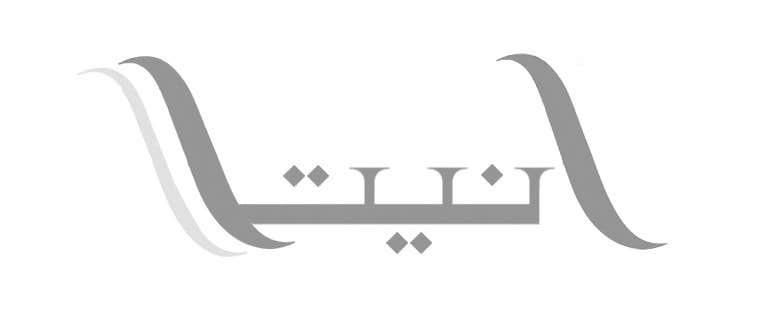 Proposition n°25 du concours Design an Arabic Logo