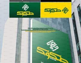 Nro 74 kilpailuun Design an Arabic Logo for SUKUK käyttäjältä sinzcreation