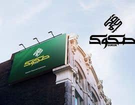Nro 75 kilpailuun Design an Arabic Logo for SUKUK käyttäjältä sinzcreation