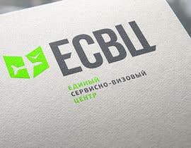 Nro 63 kilpailuun Разработка логотипа käyttäjältä VisualandPrint