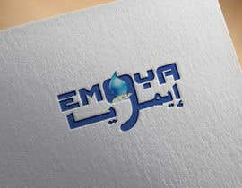 #96 for eMOYA LOGO CREATION by sherifafify555