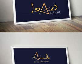 nº 221 pour Re-Design Arabic Logo for Hotel par hichamalmi