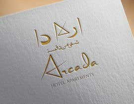 #140 for Re-Design Arabic Logo for Hotel by atikhasan01