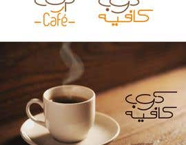 #31 for Need Urgent Logo Design for a Coffee Shop by amr9387