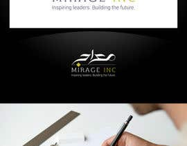 nº 142 pour Design a Logo for an Islamic scholarship fund for young adults par MhmdAbdoh