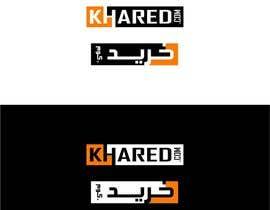 nº 83 pour Design an ecommerce platform logo khared.com par amr9387