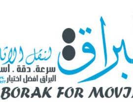 nº 31 pour Design a New Logo II par AymanEbiedMohamm