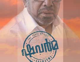 nº 13 pour Design a Poster for a short movie par MrAhsanImran