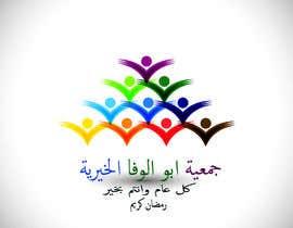 nº 9 pour تصميم شعار لجمعية وديوان أبو الوفا الخيرية par asemhashim