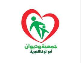 nº 46 pour تصميم شعار لجمعية وديوان أبو الوفا الخيرية par muhdnov