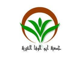nº 17 pour تصميم شعار لجمعية وديوان أبو الوفا الخيرية par Elshorbgy