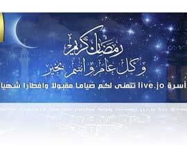 nº 1 pour Design a Ramadan Kareem Banner par infosouhayl