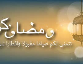 nº 7 pour Design a Ramadan Kareem Banner par joney2428