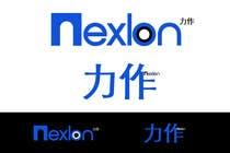 Graphic Design Inscrição do Concurso Nº244 para Logo Design for Nexlon