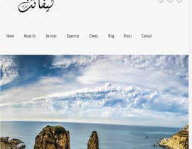 nº 43 pour Design a Arabic Logo par rafiforall2020