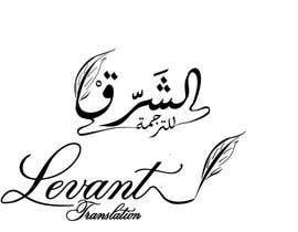 nº 37 pour Design a Arabic Logo par Elbodz69