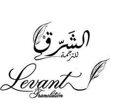 nº 38 pour Design a Arabic Logo par Elbodz69