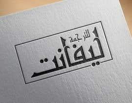 nº 49 pour Design a Arabic Logo par atiqfuad