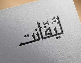 nº 53 pour Design a Arabic Logo par atiqfuad
