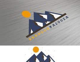 nº 110 pour Design a Logo par moinalikhan