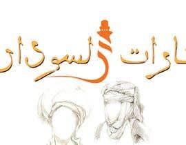 #1 cho Design a Logo bởi ahmedmelshafaay