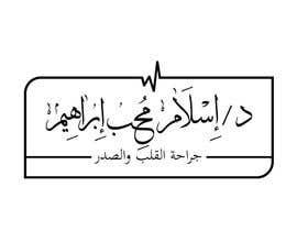 #41 for Design an Arabic Logo by aboelmaaty