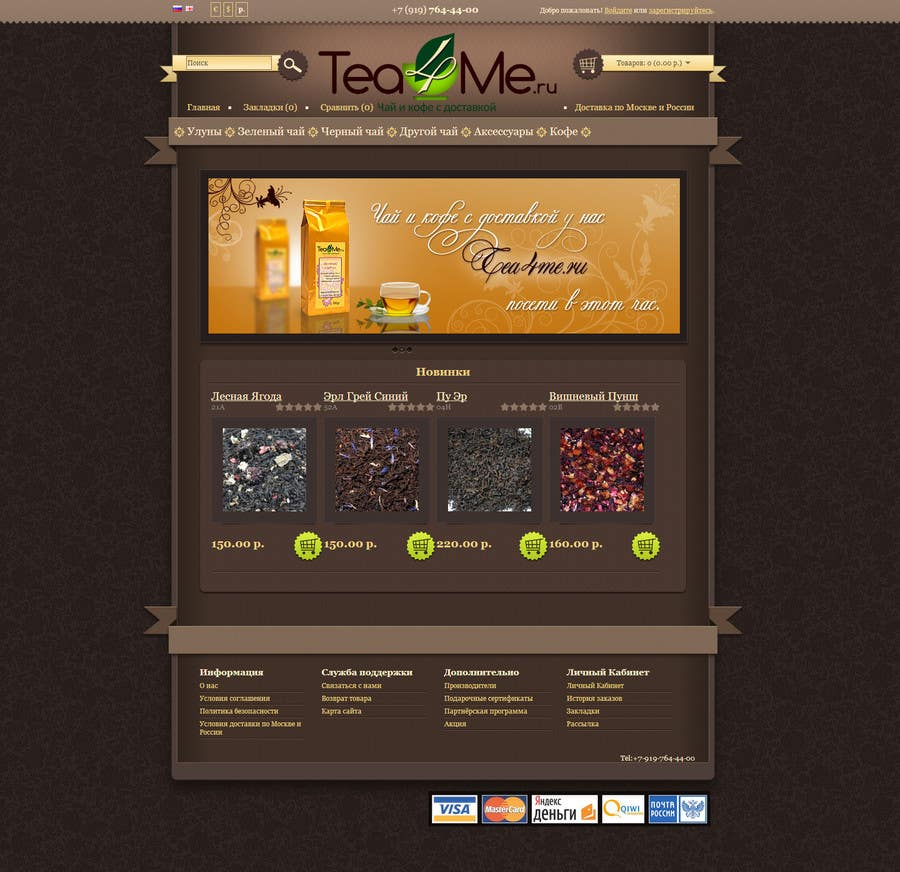#40 for Banner Ad Design for Tea4me.ru tea&coffee sales&delivery by MissClaire