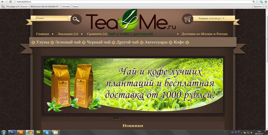 #73 for Banner Ad Design for Tea4me.ru tea&coffee sales&delivery by dendrenal