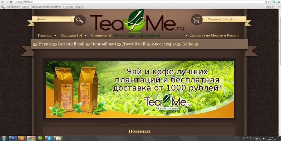 Konkurrenceindlæg #42 for Banner Ad Design for Tea4me.ru tea&coffee sales&delivery