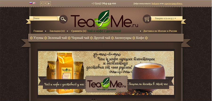 #75 for Banner Ad Design for Tea4me.ru tea&coffee sales&delivery by violeta1354