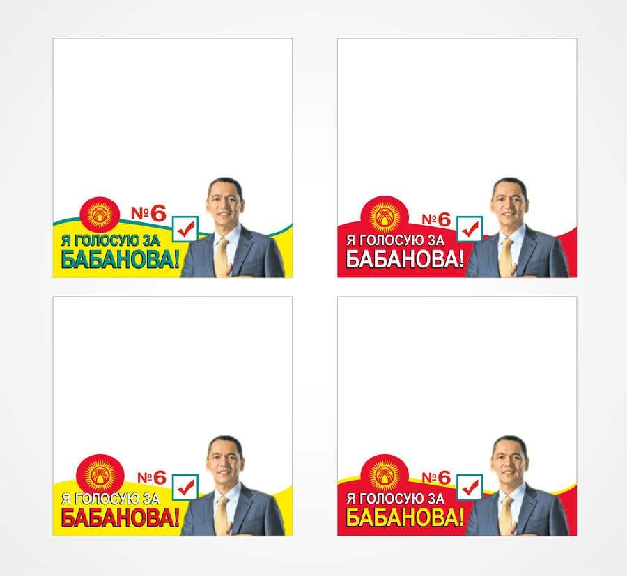 Entry #5 by vs47 for Political frame for Facebook avatar | Freelancer