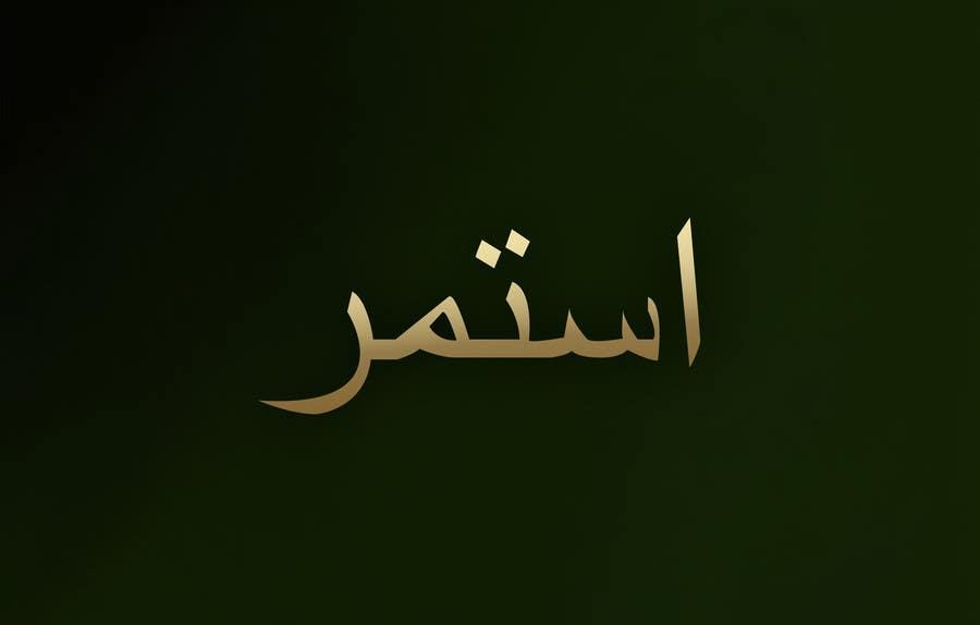 Kilpailutyö #                                        420                                      kilpailussa                                         Logo Design for a Novel