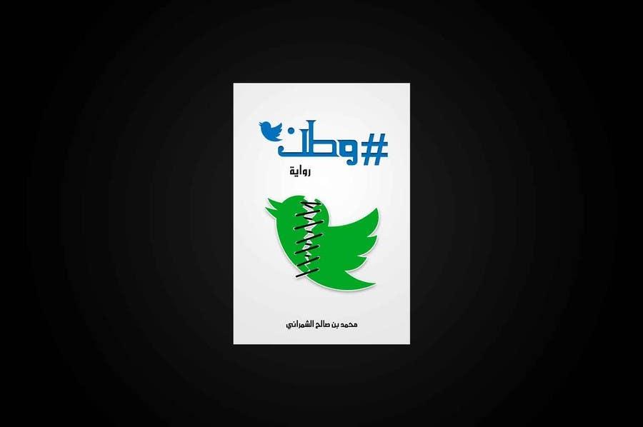 Bài tham dự cuộc thi #248 cho Design for a Novel Cover (Arabic)