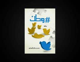 #220 untuk Design for a Novel Cover (Arabic) oleh IzzDesigner