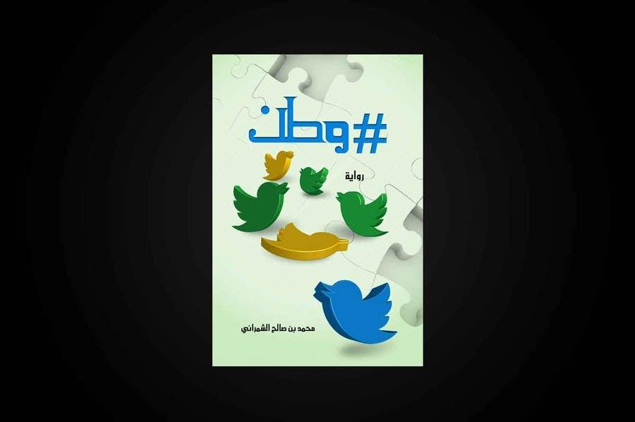 Bài tham dự cuộc thi #227 cho Design for a Novel Cover (Arabic)
