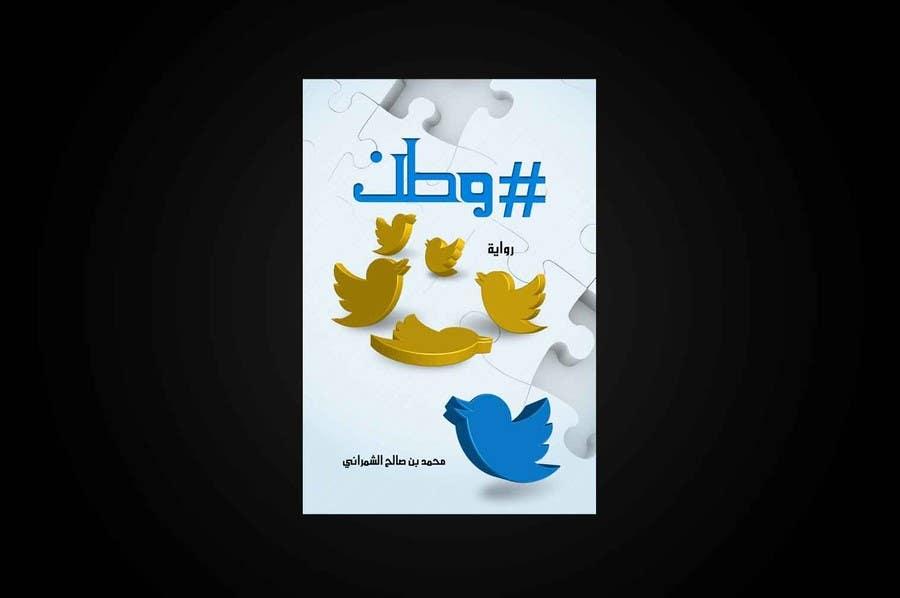 Bài tham dự cuộc thi #219 cho Design for a Novel Cover (Arabic)