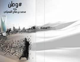 #212 untuk Design for a Novel Cover (Arabic) oleh lauraburlea