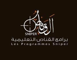 Nro 236 kilpailuun Design a Logo for SNIPER programs käyttäjältä ahmednawar550