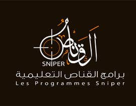 Nro 244 kilpailuun Design a Logo for SNIPER programs käyttäjältä ahmednawar550