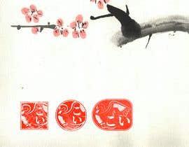 Nro 32 kilpailuun Design me a seal (will be carved on stone) käyttäjältä directorhell
