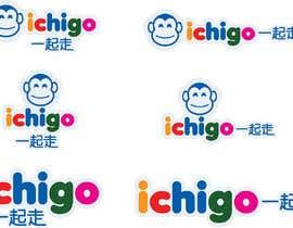 #48 για logo updated with Chinese characters από reddmac